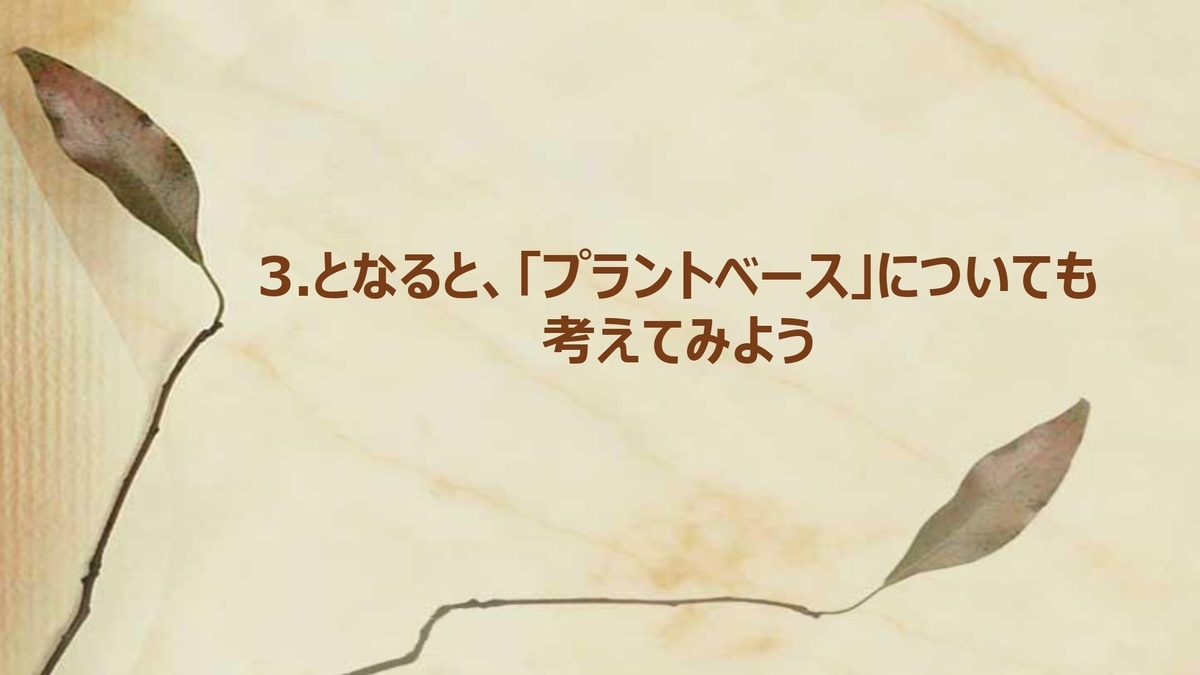 f:id:journeyjourney:20210917003230j:plain