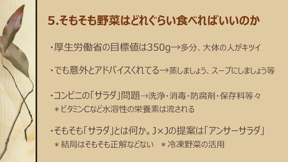 f:id:journeyjourney:20210917003802j:plain