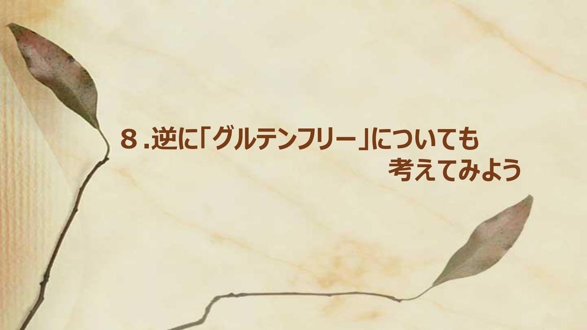 f:id:journeyjourney:20210918010719j:plain