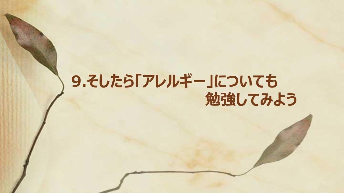f:id:journeyjourney:20210918010759j:plain