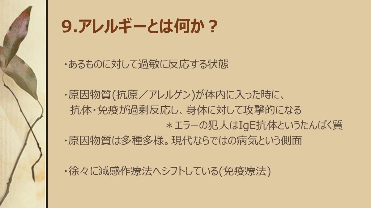 f:id:journeyjourney:20210918010854j:plain