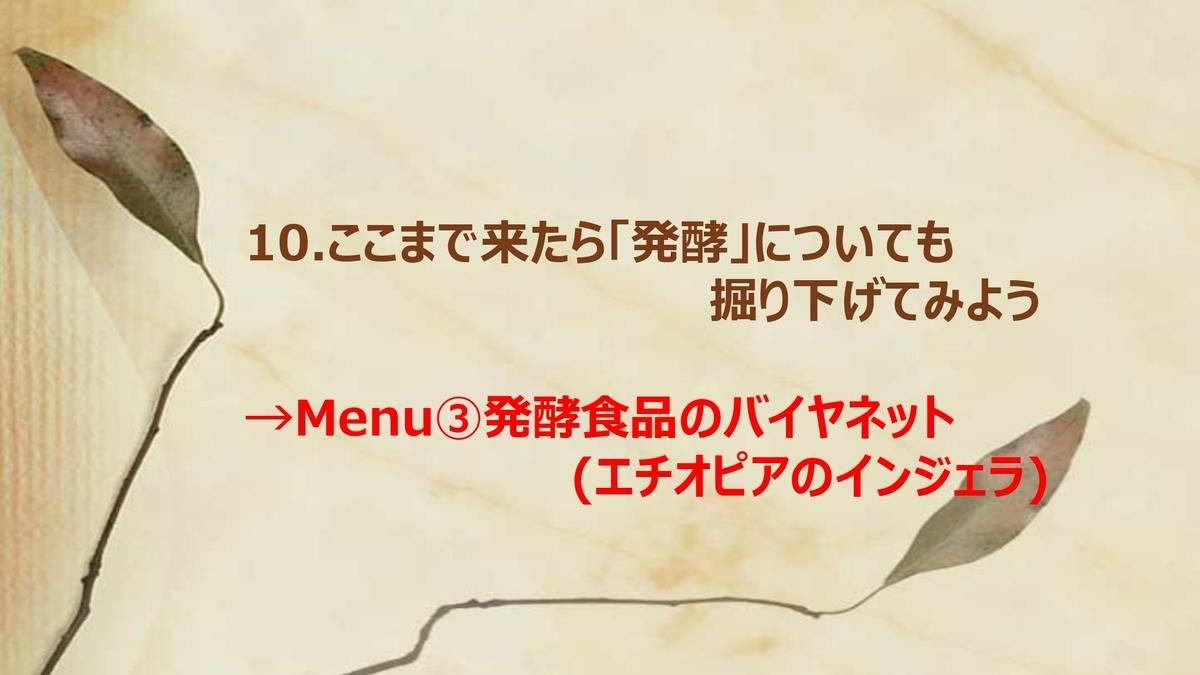 f:id:journeyjourney:20210918010937j:plain