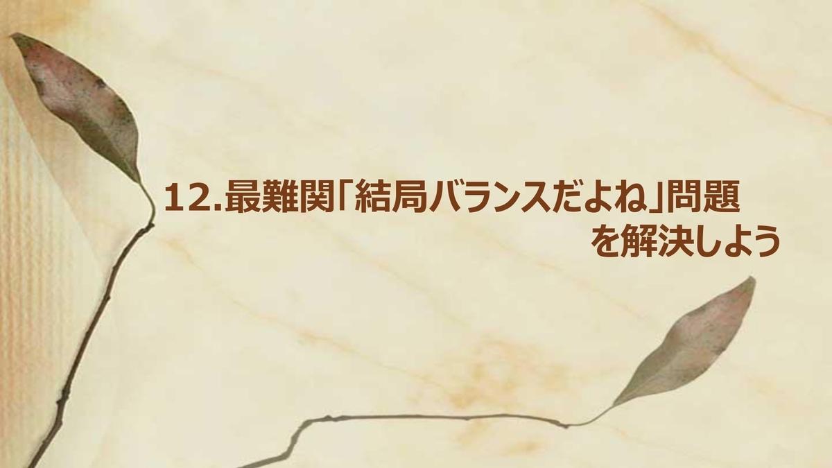 f:id:journeyjourney:20210918011750j:plain