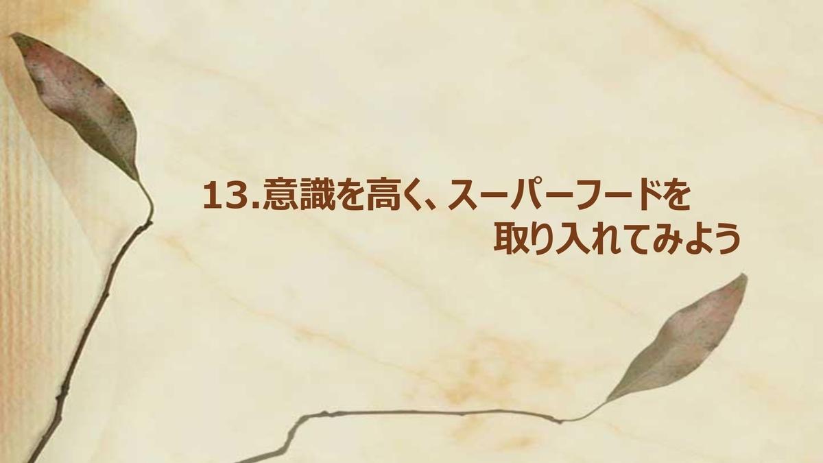 f:id:journeyjourney:20210918011823j:plain
