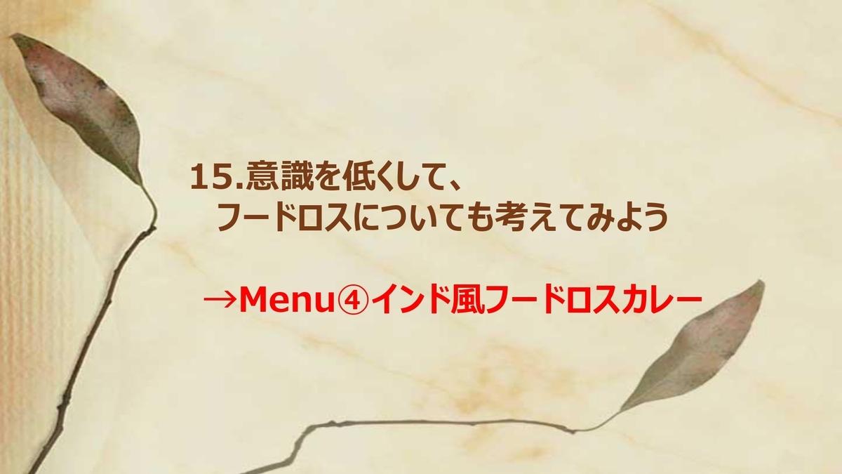 f:id:journeyjourney:20210918011947j:plain