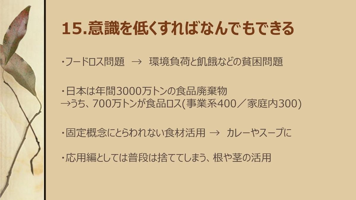f:id:journeyjourney:20210918012002j:plain