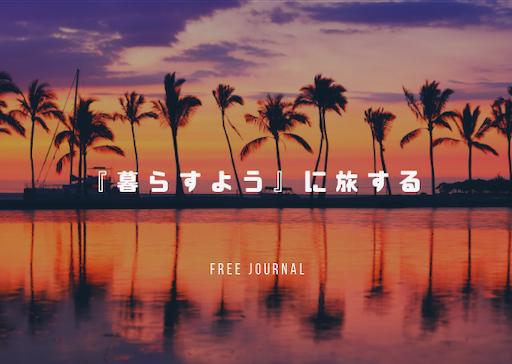f:id:journeysurf:20190305185432p:image