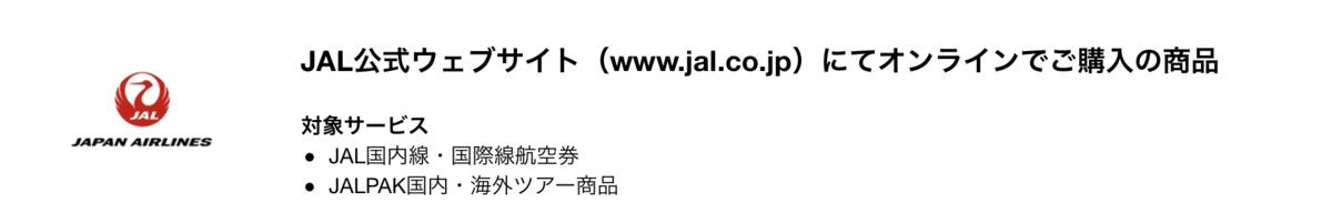f:id:journeysurf:20190517213628p:plain