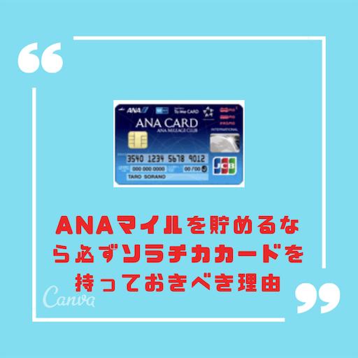 ANAマイルを貯めるならソラチカカードは必要