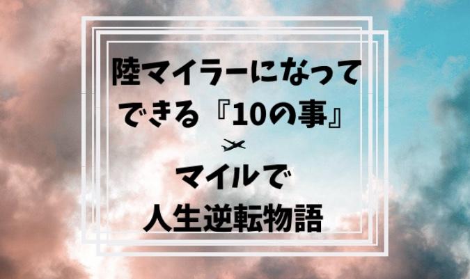 f:id:journeysurf:20190710223637j:plain
