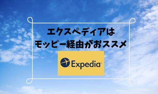 エクスペディアでホテル予約はモッピー経由がお得でおすすめ