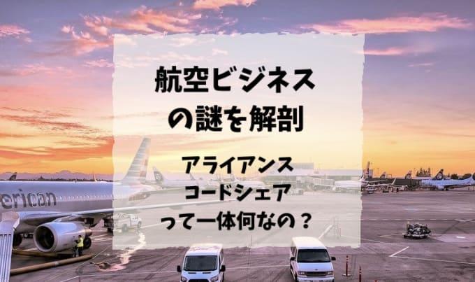 航空ビジネスの謎|JAL・ANAのアライアンス・提携・共同事業とは