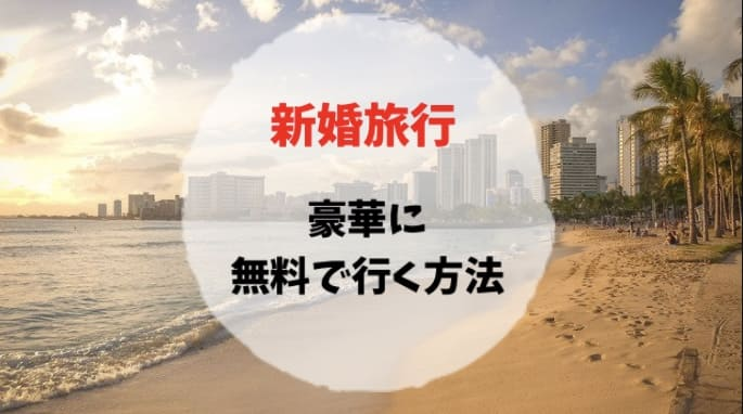 ハワイやモルディブの新婚旅行に無料で行く方法