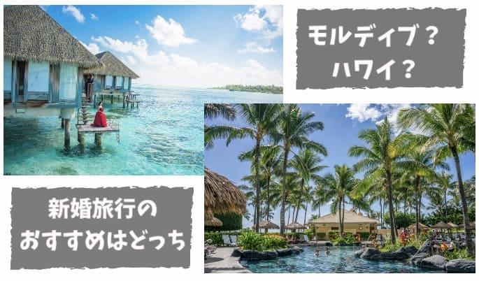 モルディブかハワイか。新婚旅行におすすめはどっち