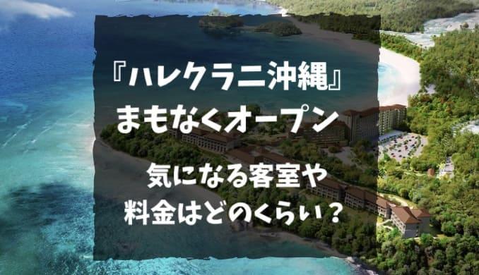 ハレクラニ沖縄の客室や金額を紹介。開業記念プランでお得に宿泊