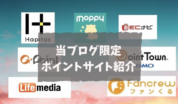 ポイントサイト紹介