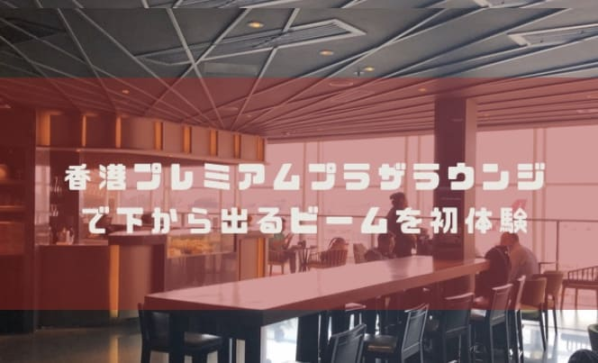 香港国際空港でプラザプレミアムラウンジはダイナースで利用可能