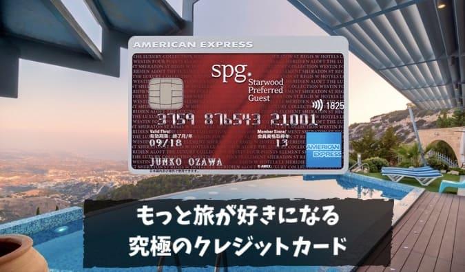 spgアメックスカードで豪華な旅行