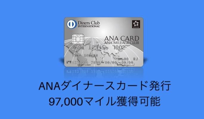 ANAダイナースカード新規入会で97,000マイル獲得可能