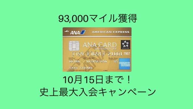 10月15日まで!史上最大のANAアメックスゴールド新規入会で93,000マイル獲得