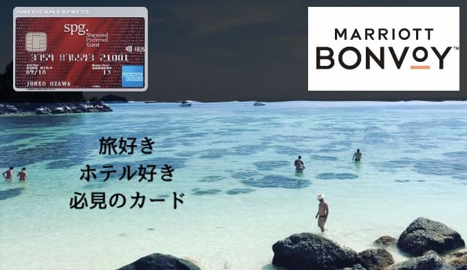 旅好き・ホテル好き必見のSPGアメックスカード【無料宿泊可能】