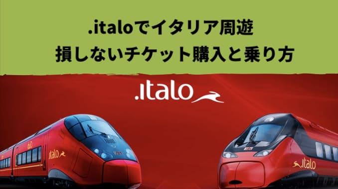 イタロの損しないチケットの購入方法と乗り方を紹介