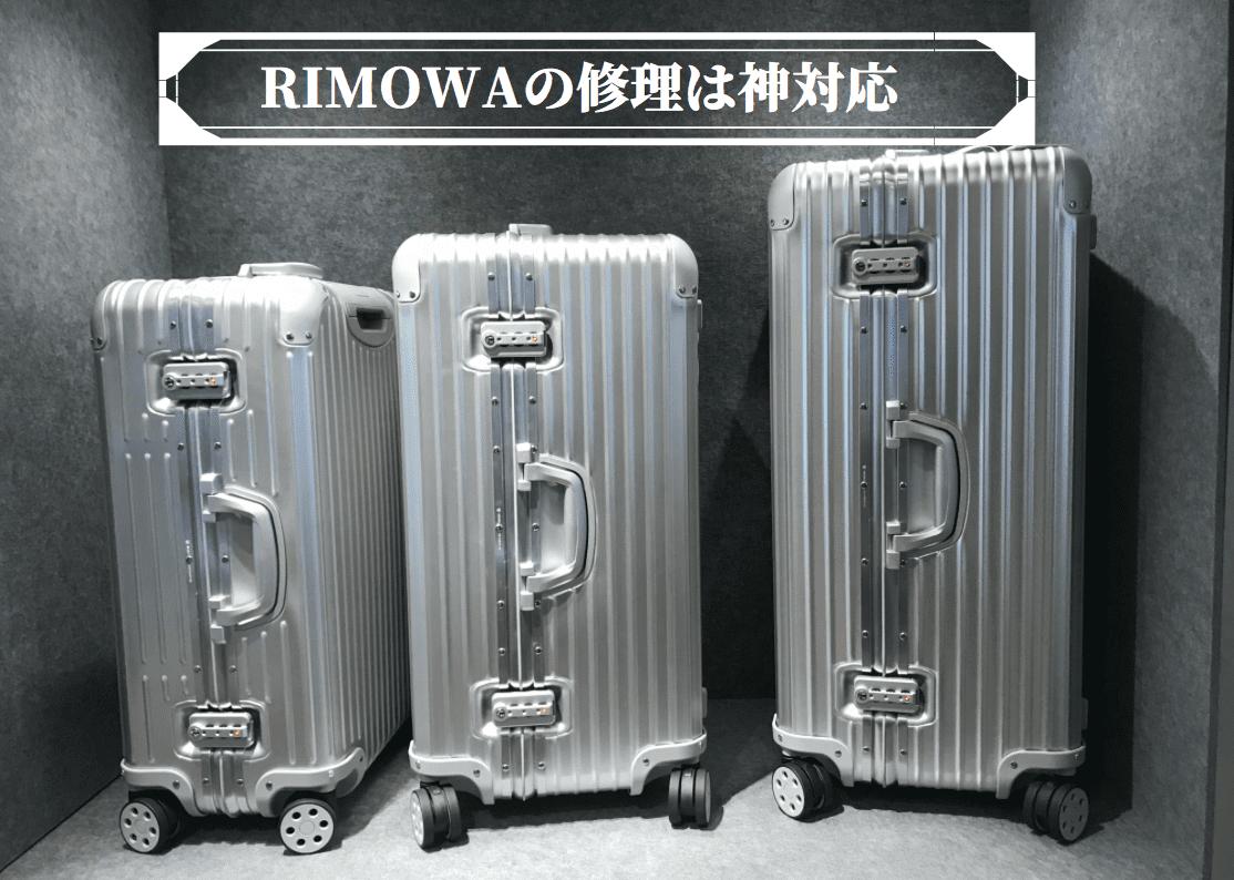 リモワの修理の方法。5年間の無料保証で神対応