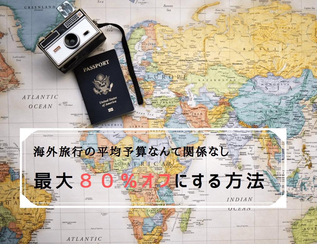 海外旅行の平均予算なんて当てにしない!旅費を最大80%オフにする方法