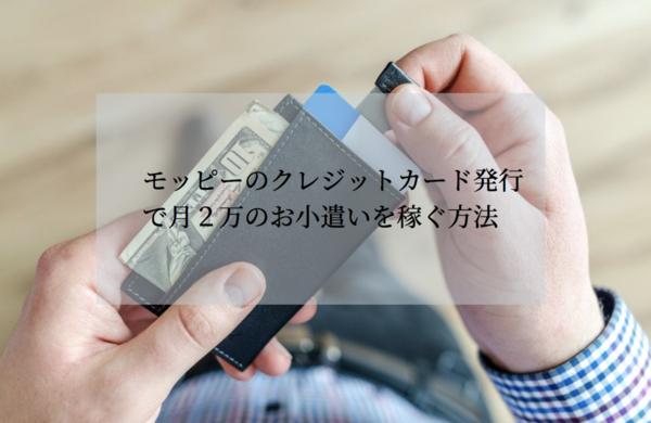 モッピーのクレジットカード発行で月2万円のお小遣い稼ぎ