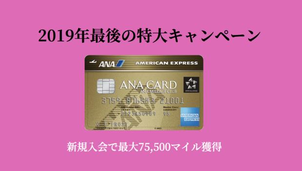 2019年最後の特大キャンペーン|ANAアメックスカード新規入会で最大75,500マイル獲得可能