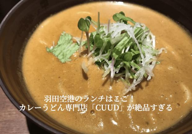 羽田空港のランチはカレーうどん専門店「cuud」で