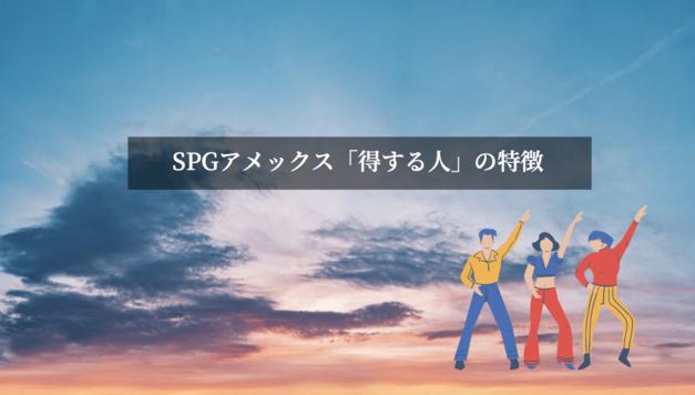 SPGアメックスカードで得する人の特徴