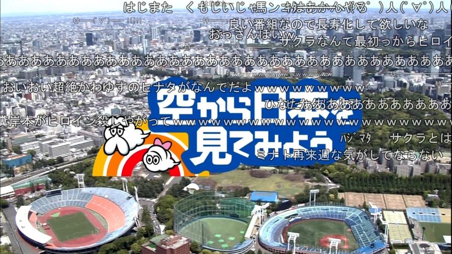 空から日本を見てみよう ~京王...