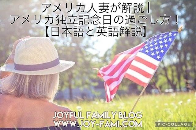 f:id:joyfulfamilyblog:20210703213920j:plain