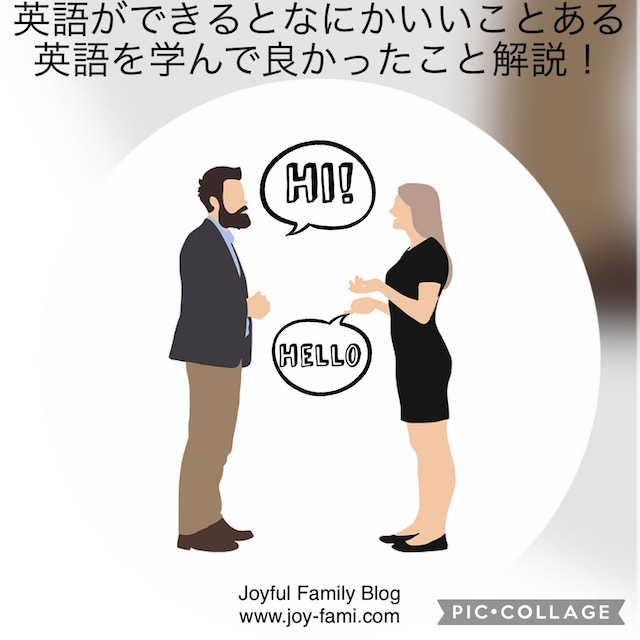 f:id:joyfulfamilyblog:20210706212503j:plain
