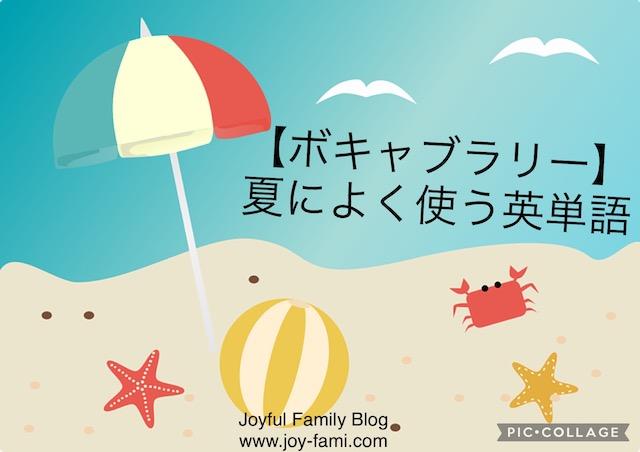 f:id:joyfulfamilyblog:20210708224329j:plain