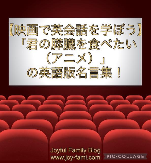 f:id:joyfulfamilyblog:20210723172222j:plain