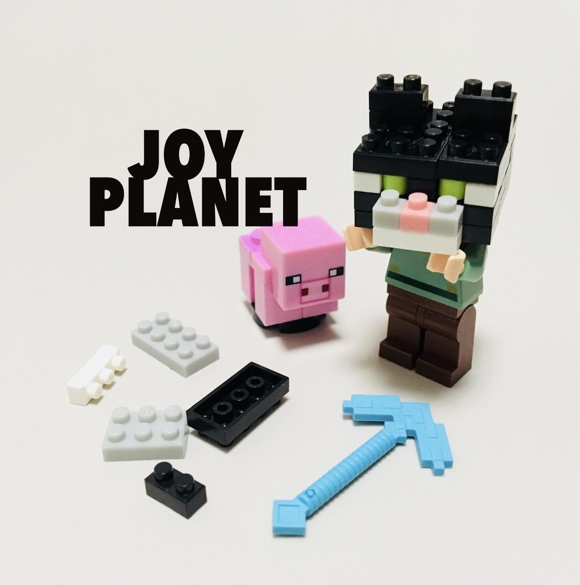 f:id:joyplanet520:20190315081636j:plain