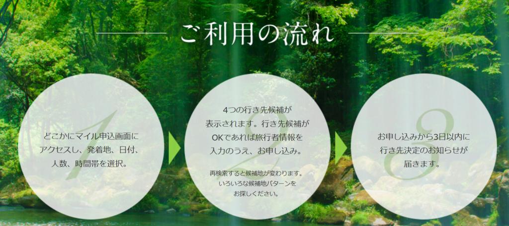 f:id:jp2020-transparent:20180623174510p:plain