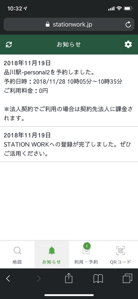 f:id:jpSTAFF:20181129155835p:plain