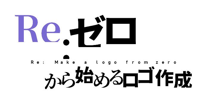 リゼロ:タイトルロゴ