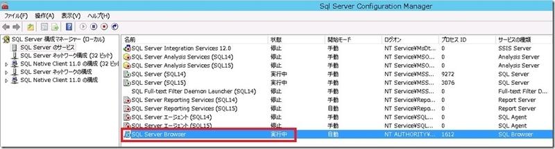 SQLBrowser_service