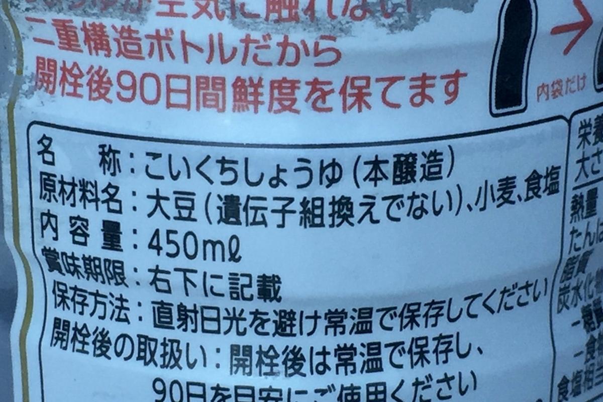 丸大豆しょう油の原材料表記