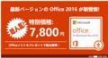 http://godbestsoft.com/,最新のoffice2016,日本語ダウンロード版(新規導入可)に