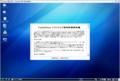 [OS][スクリーンショット]Turbolinux Client 12.5のフリーダウンロード版