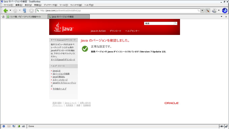 Java のバージョンを確認しました。(Version 7 Update 13).