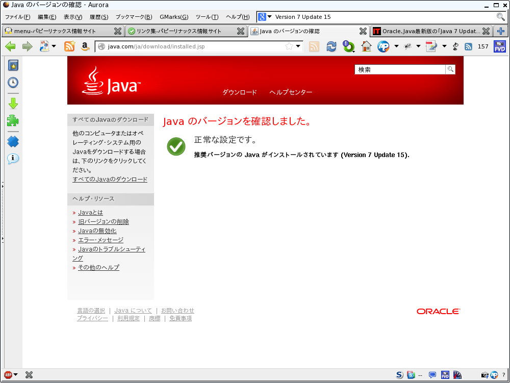 2013/02/20  Oracle、Java最新版の「Java 7 Update 15」を公開 - ITmedia エンタープ