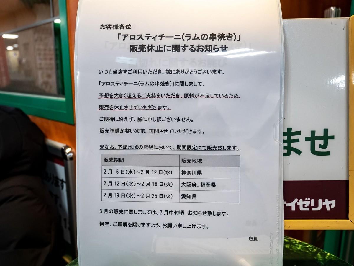 【悲報】サイゼリヤのアロスティチーニが販売休止!!
