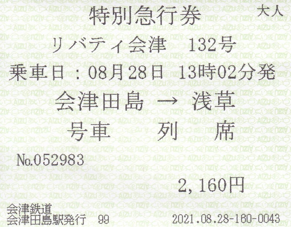 f:id:jranar:20210829053331j:plain