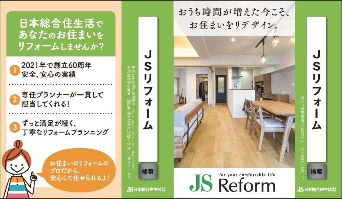 f:id:js-reform:20210721160707j:plain